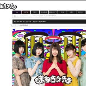 まねきケチャ 2ndアルバム「あるわけないの」ミニライブ&特典会 12/17