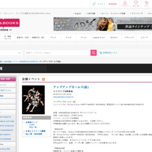 アップアップガールズ(仮)ニューシングル「It's Up To You / HAPPY NAKED!! / BIG BANG」発売記念イベント 12/10