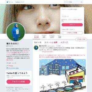 FM FUJI「俺たちの穴」公開生放送 2019/12/10