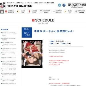 李奈&ゆーやんと世界旅行vol.1