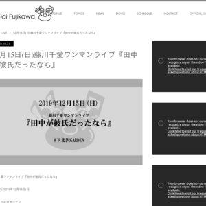 藤川千愛ワンマンライブ『田中が彼氏だったなら』