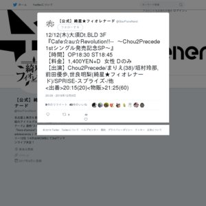 Cafe☆au☆Revolution!!-β- 〜Chou2Precede 1stシングル発売記念SP〜