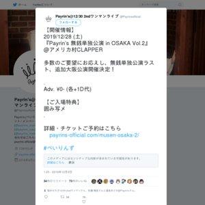 Payrin's 無銭単独公演 in OSAKA Vol.2