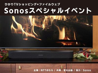 Sonosスペシャルイベント