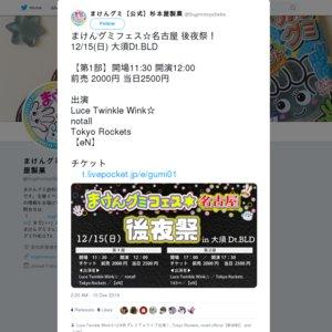 【12/15】まけんグミフェス☆名古屋 後夜祭!《第1部》