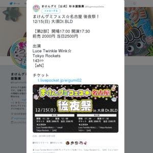 【12/15】まけんグミフェス☆名古屋 後夜祭!《第2部》