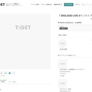 IDOLGOD LIVE 5マンライブ