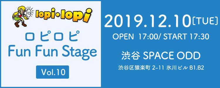 ロピロピ Fun Fun Stage Vol.10 in 渋谷 SPACE ODD