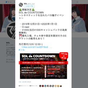 SOL de COUNTDOWN ~シネマティックを忘れたバカ騒ぎイベント〜