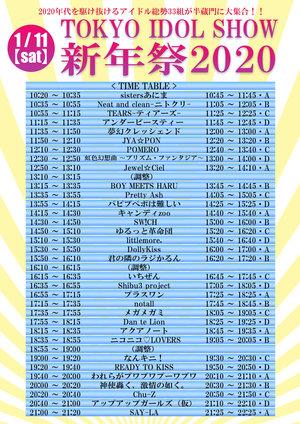 『TOKYO IDOL SHOW 新年祭2020』