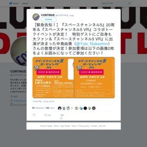 スペースチャンネル5 ミーティング in HMV&BOOKS SHIBUYA with ナカシマユキ 第1回