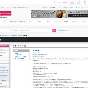 スペースチャンネル5 ミーティング in HMV&BOOKS SHIBUYA with ナカシマユキ 第2回