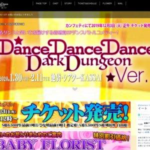 ダンス ダンス ダンス  ダークダンジョンバージョン 2/2ソワレ 月ver