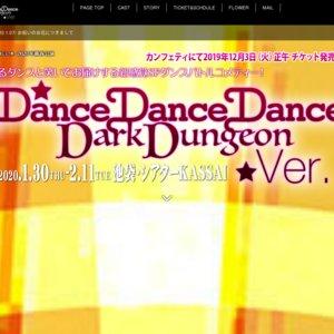 ダンス ダンス ダンス  ダークダンジョンバージョン 2/4 月ver
