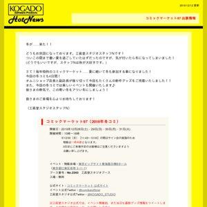 コミックマーケット97 3日目 No.2343 工画堂スタジオブース サイン会