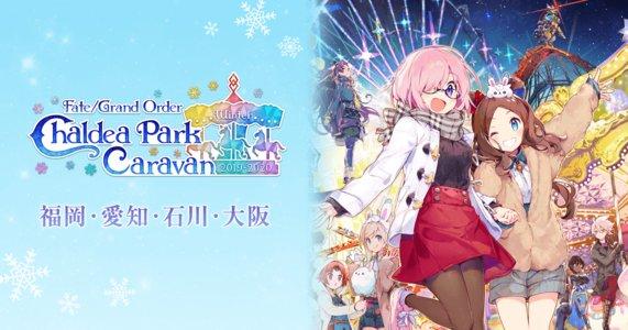 Fate/Grand Order カルデアパークキャラバン 2019-2020 福岡会場 FGOバラエティトーク