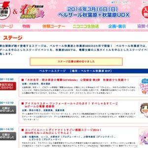 「ゲームの電撃 感謝祭2014&電撃文庫 春の祭典2014」内「『ゴールデンタイム』ステージ」