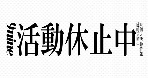 Deep Dish アジト~脱、クリぼっち!~