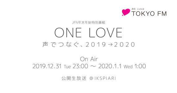 ONE LOVE~声でつなぐ、2019→2020~
