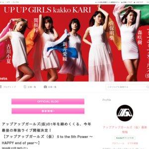 アップアップガールズ(仮) 5 to the 5th Power ~HAPPY end of year~