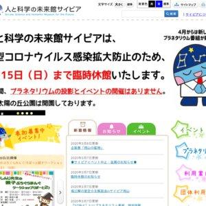 【延期】星空☆生解説会 in サイピア岡山(2020年3月8日/午後の部)