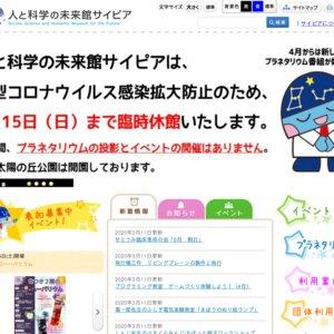 【中止】星空☆生解説会 in サイピア岡山(2020年3月22日/午前の部)