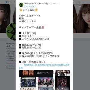 極音〜魂のフェス〜(20191212)