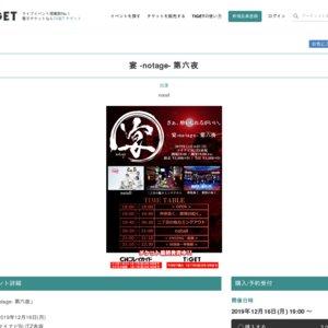 宴 -notage- 第六夜