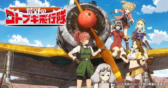 『荒野のコトブキ飛行隊』アニメ&ゲーム1周年記念イベント 立飛のコトブキ航空祭   第2部