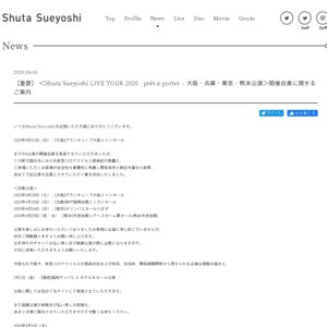 Shuta Sueyoshi LIVE TOUR 2020 - prêt-à-porter -』熊本