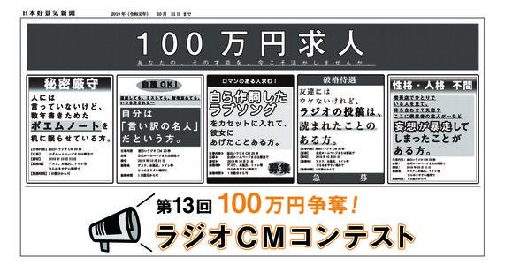 文化放送 第13回100万円争奪!ラジオCMコンテスト