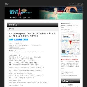 ヨルノSukeraSparo!! 新作『推しラブ』激推し!『ことのは』『クダン』コミカライズ祭り!!