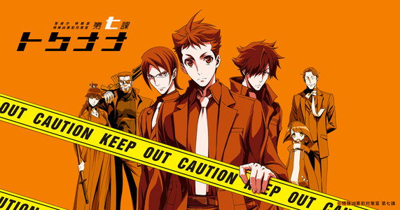 TVアニメ「警視庁 特務部 特殊凶悪犯対策室 第七課 -トクナナ-」出動式 夜の部
