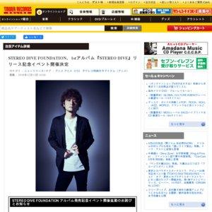 【延期】STEREO DIVE FOUNDATION、1stアルバム『STEREO DIVE』リリース記念イベント タワーレコード渋谷店