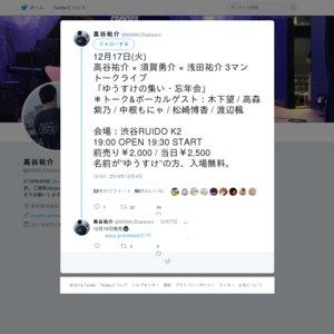 高谷祐介 × 須賀勇介 × 浅田祐介 3マントークライブ「ゆうすけの集い・忘年会」