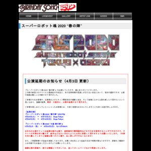 """スーパーロボット魂 2020 """"大阪 春の陣"""""""