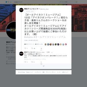 「アイカツオンパレード!」姫石らき役・逢来りんさんのトークショー&お渡し会
