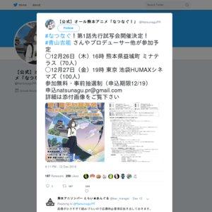 オール熊本アニメ『なつなぐ!』第1話先行試写会 熊本試写会