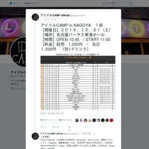 アイドルCAMP in NAGOYA 1部