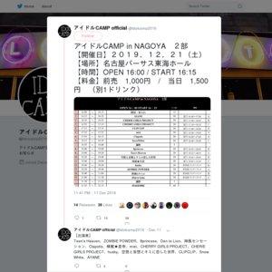 アイドルCAMP in NAGOYA 2部
