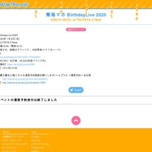 青海マホ BirthdayLive 2020