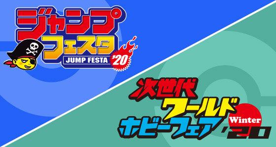 ジャンプフェスタ2020 1日目 ポケモンブースステージ13:30の回マックスレイドバトルステージ