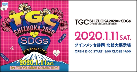 TGC しずおか 2020 by TOKYO GIRLS COLLECTION