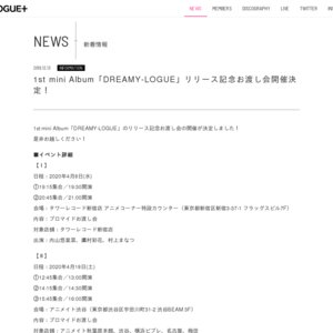 1st mini Album「DREAMY-LOGUE」リリース記念お渡し会 【Ⅱ】②14:30