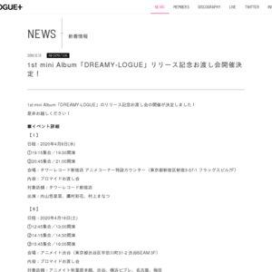 【延期】1st mini Album「DREAMY-LOGUE」リリース記念お渡し会 【Ⅰ】②21:00