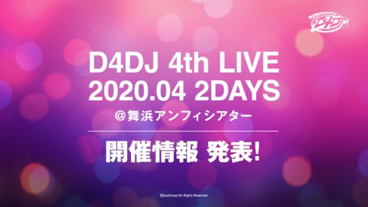 【延期】D4DJ 4th LIVE -DAY2-