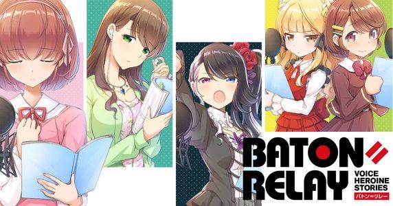 コミックマーケット97 1日目 BATON=RELAYブース 13:00-14:00(美久月)