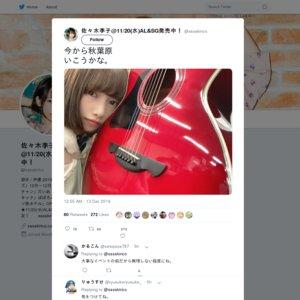 佐々木李子 路上ライブ 2019/12/13