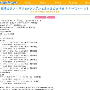 純情のアフィリア 5thシングル「タイトル未定」 &もえのあずき 2ndシングル 「バイバイチョコレイツ」合同リリースイベント ミニライブ&特典会 1回目