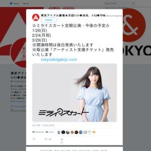 ミライスカート 東京アイドル劇場2020年1月公演